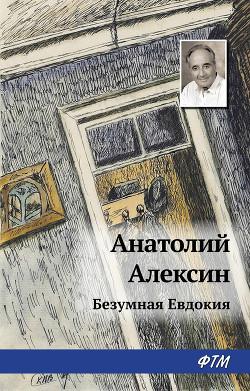 Безумная Евдокия - Алексин Анатолий Георгиевич