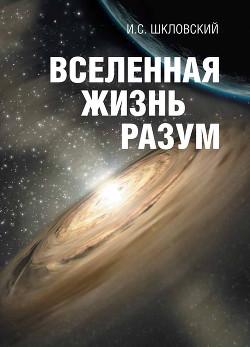 Вселенная, жизнь, разум - Шкловский Иосиф Самуилович