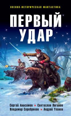 Первый удар (сборник) - Анисимов Сергей