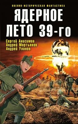 Ядерное лето 39-го (сборник) - Анисимов Сергей
