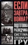 Подготовка разведчика - система спецназа ГРУ - Заруцкий Федор Дмитриевич