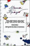 Дневник мамы первоклассника - Трауб Маша