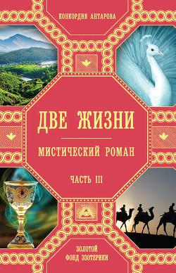 Две жизни (Часть 3, том 1 и 2) - Антарова Конкордия (Кора) Евгеньевна