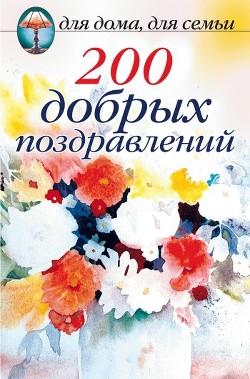 200 добрых поздравлений - Сборник Сборник