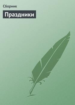 500 замечательных анекдотов про наши праздники - Сборник Сборник