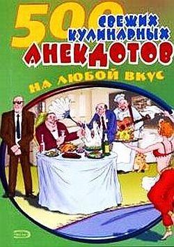 500 кулинарных анекдотов для тех, кто любит поесть - Сборник Сборник