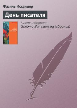 День писателя - Искандер Фазиль Абдулович