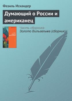 Думающий о России и американец - Искандер Фазиль Абдулович