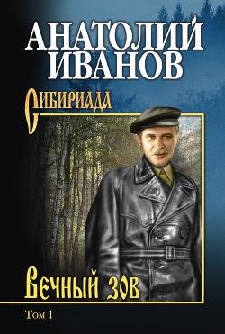 Вечный зов. Том I - Иванов Анатолий Степанович