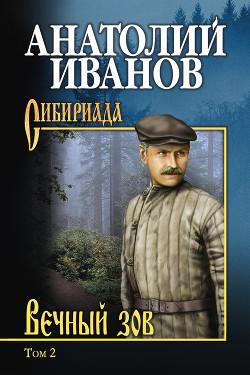 Вечный зов. Том II - Иванов Анатолий Степанович