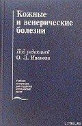 Кожные и венерические болезни - Иванов Олег Леонидович