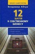 12 шагов к собственному бизнесу - Абчук Владимир