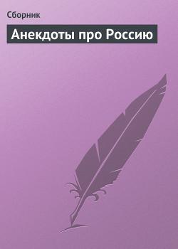 Анекдоты про Россию - Сборник Сборник