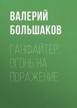 Ганфайтер. Огонь на поражение - Большаков Валерий Петрович