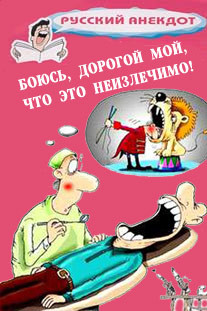 Боюсь, дорогой мой, что это неизлечимо! Анекдоты ко всемирному Дню больного - Сборник Сборник