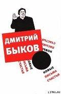 Новые письма счастья - Быков Дмитрий Львович