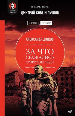 Читать книгу За что сражались советские люди. «Русский НЕ должен умереть»