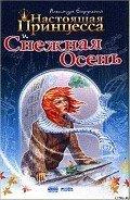 Настоящая принцесса и Снежная Осень - Егорушкина Александра