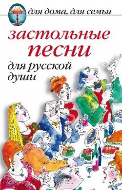Застольные песни для русской души - Сборник Сборник