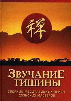 Звучание тишины. Сборник медитативных притч дзэнских мастеров - Сборник Сборник