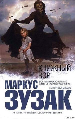 Книжный вор - Зузак Маркус