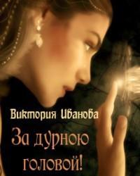За дурною головой (СИ) - Иванова Виктория