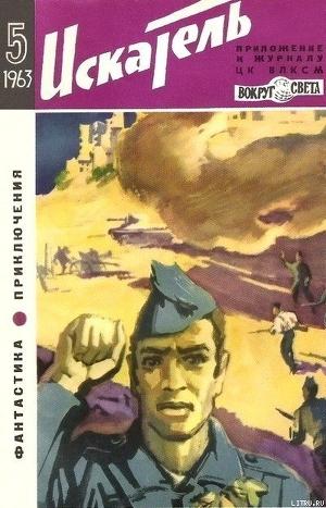 Искатель. 1963. Выпуск №5 - Ляпунов Борис Валерианович