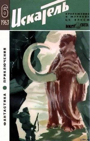 Искатель. 1963. Выпуск №6 - Ляпунов Борис Валерианович