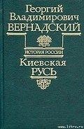 Киевская Русь - Вернадский Георгий Владимирович