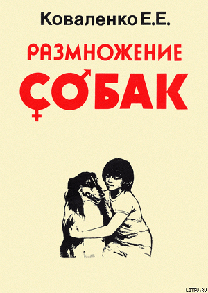 Размножение собак - Коваленко Елена Евгеньевна