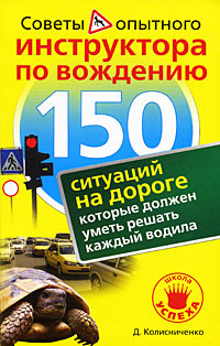 150 ситуаций на дороге, которые должен уметь решать каждый водила - Колисниченко Денис Николаевич