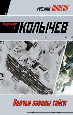 Волчьи законы тайги - Колычев Владимир Григорьевич