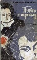 Путь к перевалу - Корчагин Владимир Владимирович