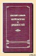 Краткий словарь античности - Корш М.