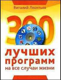 300 лучших программ на все случаи жизни - Леонтьев Виталий Петрович