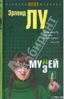 Читать книгу Мулей