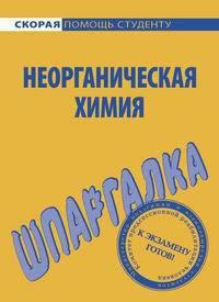 Шпаргалка по неорганической химии - Макарова Ольга