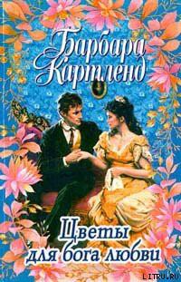 Цветы для бога любви - Картленд Барбара