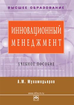 Инновационный менеджмент: учебное пособие - Мухамедьяров А. М.