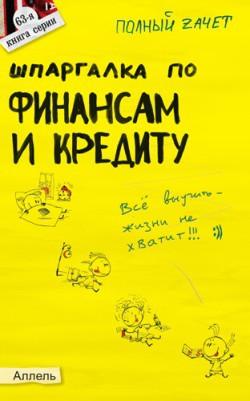 Шпаргалка по финансам и кредиту - Мягкова Екатерина Леонидовна