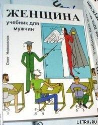 Женщина. Учебник для мужчин - Новоселов Олег