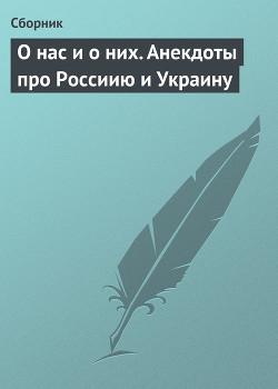 О нас и о них. Анекдоты про Россиию и Украину - Сборник Сборник