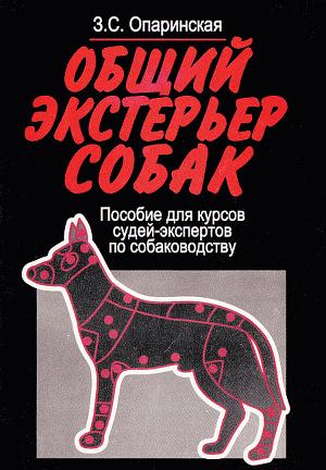 Общий экстерьер собак (Пособие для курсов судей-экспертов по собаководству) - Опаринская Зоя Сергеевна