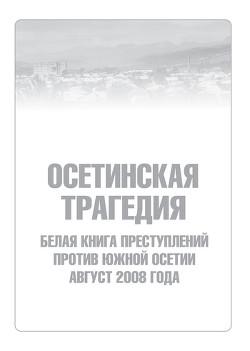 Осетинская трагедия. Белая книга преступлений против Южной Осетии. Август 2008 г - Сборник Сборник