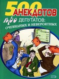 Перед законом и после закона. Анекдоты про депутатов - Сборник Сборник