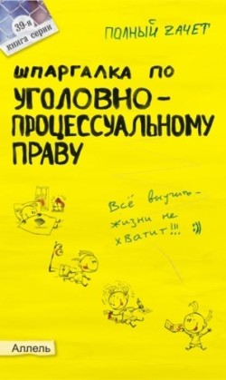 Шпаргалка по уголовно-процессуальному праву России - Перетятько Н. М.