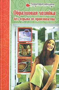 Полная энциклопедия молодой хозяйки - Поливалина Любовь Александровна