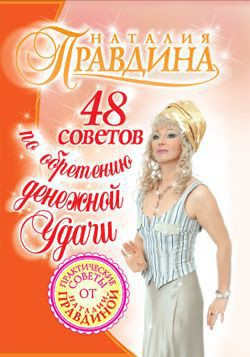 48 советов по обретению денежной удачи - Правдина Наталия