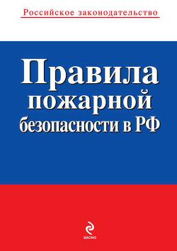 Правила пожарной безопасности в РФ - Российское Законодательство