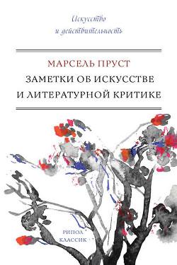 Против Сент-Бёва - Пруст Марсель